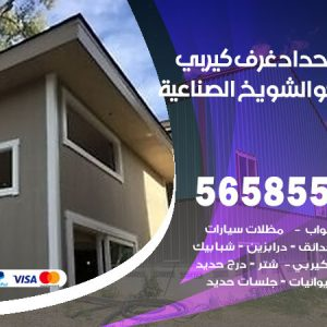 فني حداد غرف كيربي الشويخ الصناعية / 56585569 / فني حداد غرف شينكو مخازن شبره