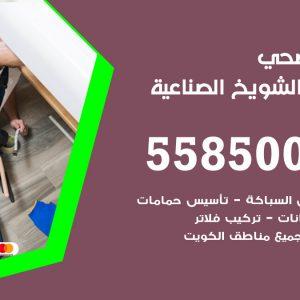 فني سباك صحي الشويخ الصناعية / 55850065 / معلم ادوات صحية