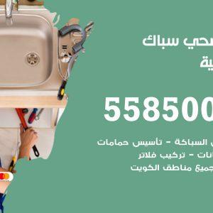 فني سباك صحي الصباحية / 55850065 / معلم ادوات صحية