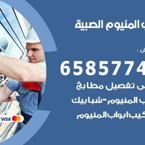 صيانة المنيوم فني محترف الصبية / 65857744 / تركيب أبواب شبابيك مطابخ المنيوم