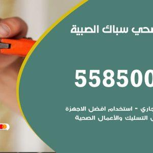 فني سباك صحي الصبية / 55850065 / معلم ادوات صحية
