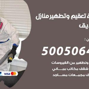 شركة تعقيم وتطهير منازل الصديق / 50050641 / تعقيم منازل من فيروس كورونا