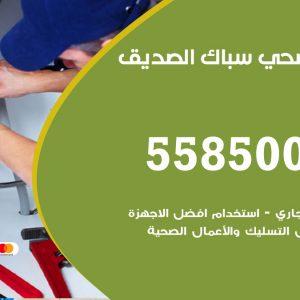 فني سباك صحي الصديق / 55850065 / معلم ادوات صحية