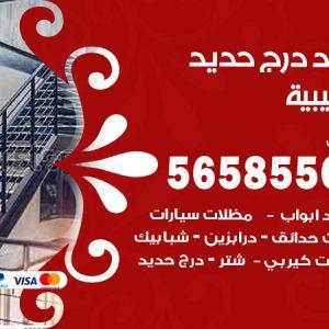 رقم حداد درج حديد الصليبية / 56585569 / فني حداد أبواب درابزين شباك مظلات