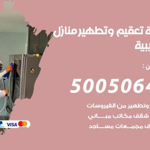 شركة تعقيم وتطهير منازل الصليبية / 50050641 / تعقيم منازل من فيروس كورونا