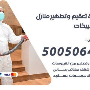 شركة تعقيم وتطهير منازل الصليبيخات / 50050641 / تعقيم منازل من فيروس كورونا