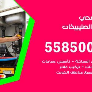 فني سباك صحي الصليبيخات / 55850065 / معلم ادوات صحية