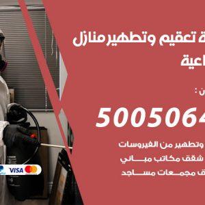 شركة تعقيم وتطهير منازل الضباعية / 50050641 / تعقيم منازل من فيروس كورونا