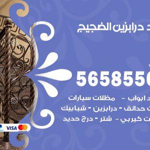 رقم حداد درابزين الضجيج / 56585569 / معلم حداد تفصيل وصيانة درابزين حديد