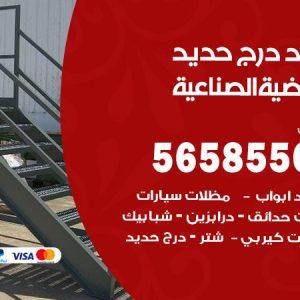 رقم حداد درج حديد العارضية الصناعية / 56585569 / فني حداد أبواب درابزين شباك مظلات