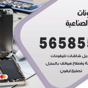 رقم محل تلفونات العارضية الصناعية