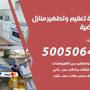 شركة تعقيم وتطهير منازل العارضية / 50050641 / تعقيم منازل من فيروس كورونا