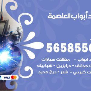 رقم حداد أبواب العاصمة / 56585569 / معلم حداد جميع أعمال الحدادة