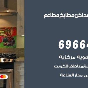 تركيب مداخن العاصمة / 69664469 / مداخن هود مطابخ مطاعم