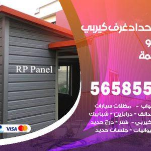 فني حداد غرف كيربي العاصمة / 56585569 / فني حداد غرف شينكو مخازن شبره