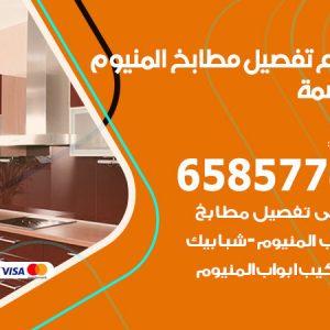 فني تفصيل مطابخ المنيوم العاصمة / 65857744 / مصنع جميع أعمال الالمنيوم