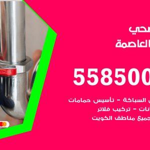 فني سباك صحي العاصمة / 55850065 / معلم ادوات صحية