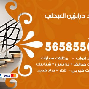 رقم حداد درابزين العبدلي