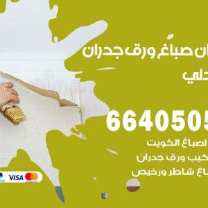 رقم فني صباغ العبدلي / 66405052 /اشطر صباغ رخيص
