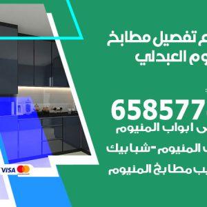 فني تفصيل مطابخ المنيوم العبدلي / 65857744 / مصنع جميع أعمال الالمنيوم