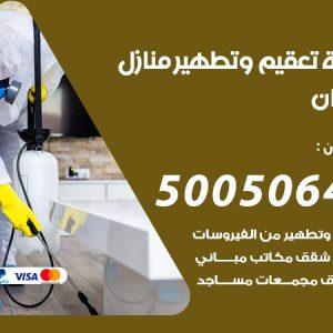 شركة تعقيم وتطهير منازل العدان / 50050641 / تعقيم منازل من فيروس كورونا