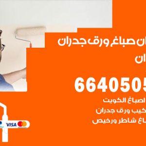 رقم فني صباغ العدان / 66405052 /اشطر صباغ رخيص