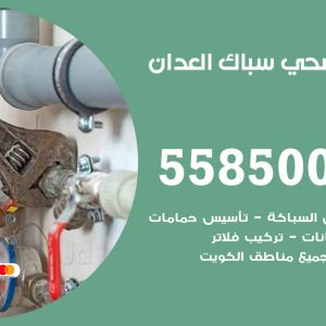 فني سباك صحي العدان / 55850065 / معلم ادوات صحية