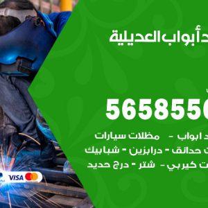 رقم حداد أبواب العديلية / 56585569 / معلم حداد جميع أعمال الحدادة