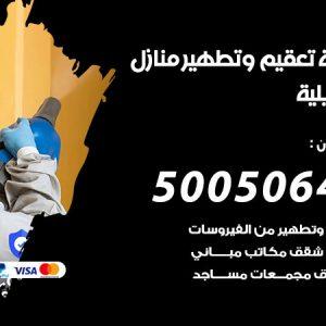 شركة تعقيم وتطهير منازل العديلية / 50050641 / تعقيم منازل من فيروس كورونا