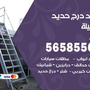 رقم حداد درج حديد العقيلة / 56585569 / فني حداد أبواب درابزين شباك مظلات