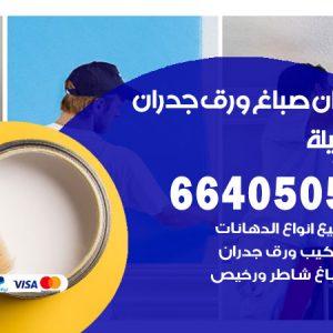 رقم فني صباغ العقيلة / 66405052 /اشطر صباغ رخيص