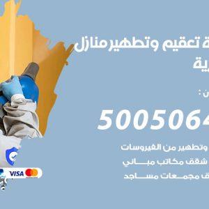 شركة تعقيم وتطهير منازل العمرية / 50050641 / تعقيم منازل من فيروس كورونا