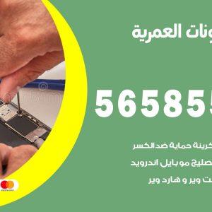 رقم محل تلفونات العمرية