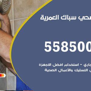 فني سباك صحي العمرية / 55850065 / معلم ادوات صحية