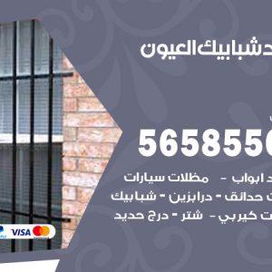 رقم حداد شبابيك العيون / 56585569 / معلم حداد شبابيك أبواب درابزين درج مظلات