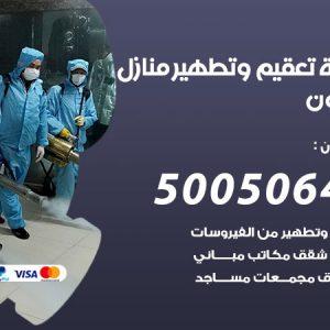 شركة تعقيم وتطهير منازل العيون / 50050641 / تعقيم منازل من فيروس كورونا