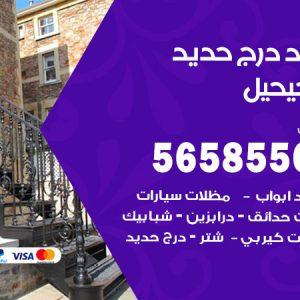 رقم حداد درج حديد الفحيحيل / 56585569 / فني حداد أبواب درابزين شباك مظلات