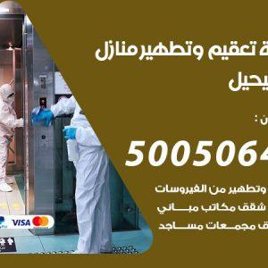 شركة تعقيم وتطهير منازل الفحيحيل / 50050641 / تعقيم منازل من فيروس كورونا