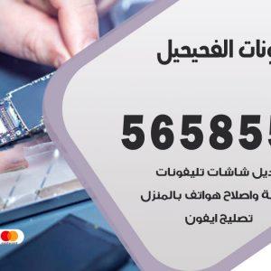 رقم محل تلفونات الفحيحيل / 56585547 / فني تصليح تلفون ايفون سامسونج خدمة منازل