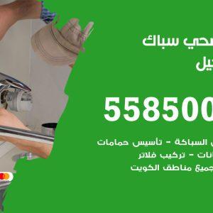 فني سباك صحي الفحيحيل / 55850065 / معلم ادوات صحية
