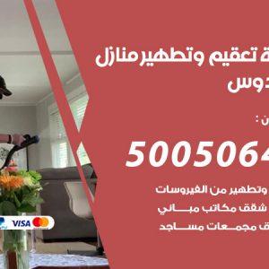 شركة تعقيم وتطهير منازل الفردوس / 50050641 / تعقيم منازل من فيروس كورونا