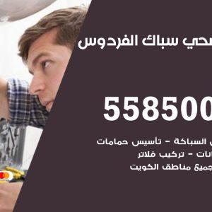 فني سباك صحي الفردوس / 55850065 / معلم ادوات صحية