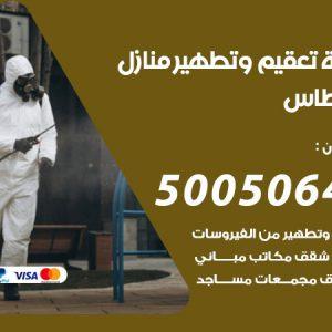 شركة تعقيم وتطهير منازل الفنطاس / 50050641 / تعقيم منازل من فيروس كورونا