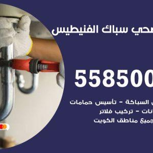 فني سباك صحي الفنيطيس / 55850065 / معلم ادوات صحية