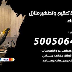 شركة تعقيم وتطهير منازل الفيحاء / 50050641 / تعقيم منازل من فيروس كورونا