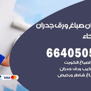 رقم فني صباغ الفيحاء / 66405052 /اشطر صباغ رخيص