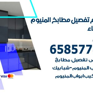 فني تفصيل مطابخ المنيوم الفيحاء / 65857744 / مصنع جميع أعمال الالمنيوم