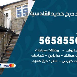 رقم حداد درج حديد القادسية / 56585569 / فني حداد أبواب درابزين شباك مظلات