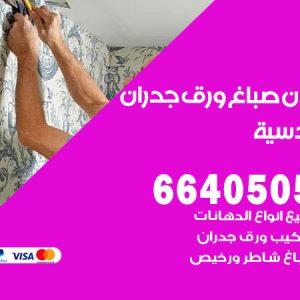 رقم فني صباغ القادسية / 66405052 /اشطر صباغ رخيص
