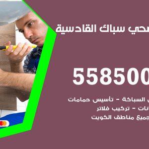 فني سباك صحي القادسية / 55850065 / معلم ادوات صحية